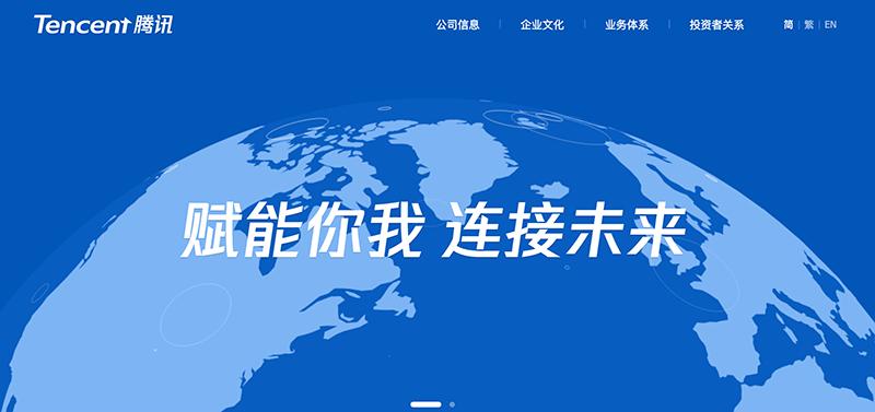 中国のIT最大手「テンセント」 自社クラウドのデータが一部破損