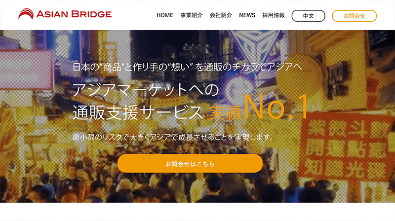 日本の「アジアンブリッジ」 台湾向け越境EC事業を展開
