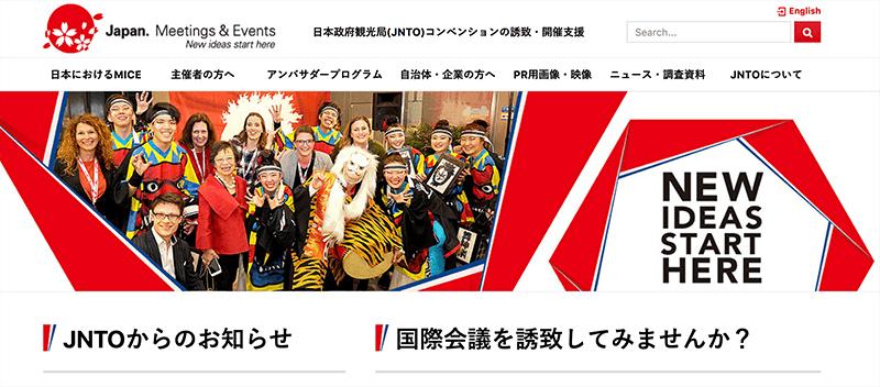 JNTOが国際会議の誘致活動や海外で日本の魅力をPRする「MICEアンバサダー」を推薦募集中