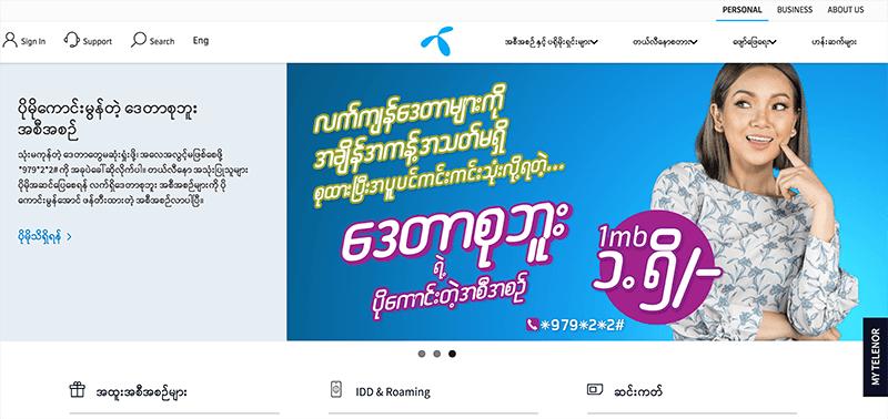 ミャンマー通信大手「テレノール ミャンマー」がWiFi通信サービスを開始へ