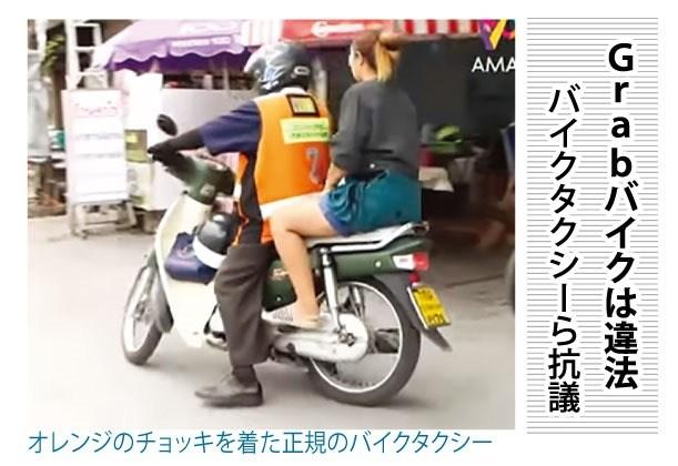 タイでの「違法Grabバイク」にご用心! バイクタクシーらが抗議