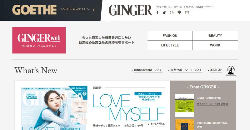 幻冬舎が女性向け雑誌「GINGER」の中国版を創刊 月間50万部を見込む