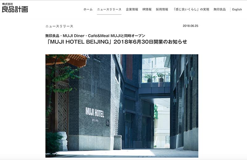 北京に良品計画ライセンスの「MUJI HOTEL BEIJING」が開業