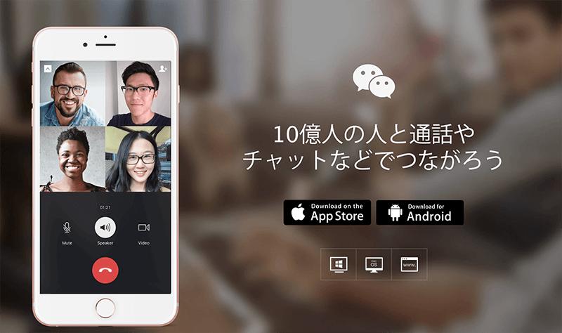 香港の「ウィーチャットペイHK」が中国本土で使用可能に