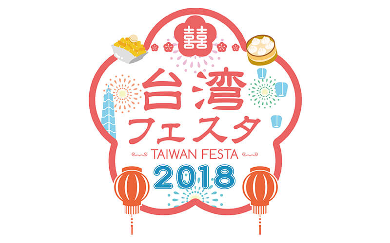 「台湾フェスタ2018」 7月28・29日に東京・代々木公園にて開催
