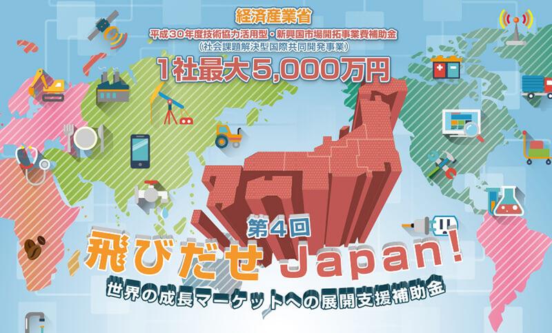 【1社最大5,000万円が支給!】 第4回「飛びだせJapan!」追加公募の締め切り迫る!