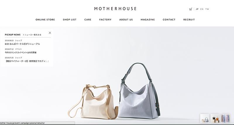 日本の「マザーハウス」 香港で2店舗目をオープン