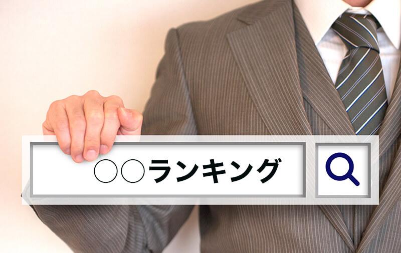 海外ビジネス関連の「○○ランキング」ニュース【話題の海外ニュースまとめ】