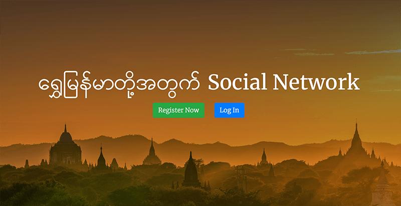 ミャンマー版FB 「MMソーシャル」、初日に8千人が登録