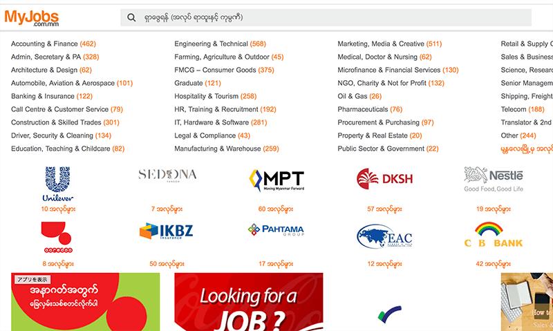 スイス企業がミャンマー人材紹介大手「マイジョブ」を買収