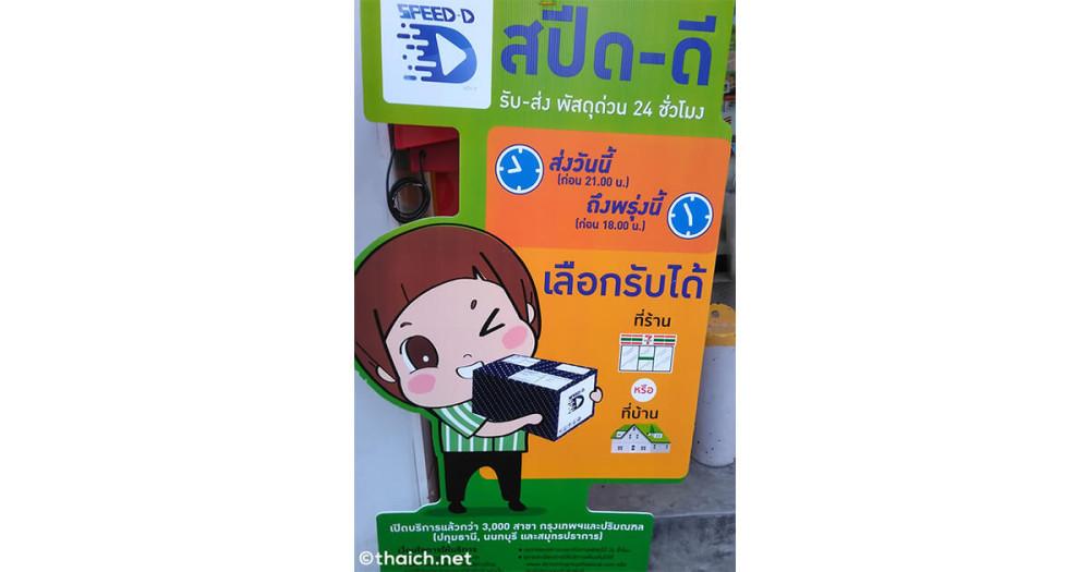 タイのセブンイレブンの配送サービス「SPEED-D」がスタート