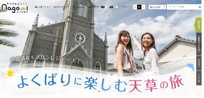 熊本県の観光サイト「なごみ紀行」 台湾・中国・香港の旅行客に情報発信