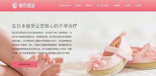 中国で需要高まる生殖補助治療 日本での不妊治療ツーリズムを日系企業が開始