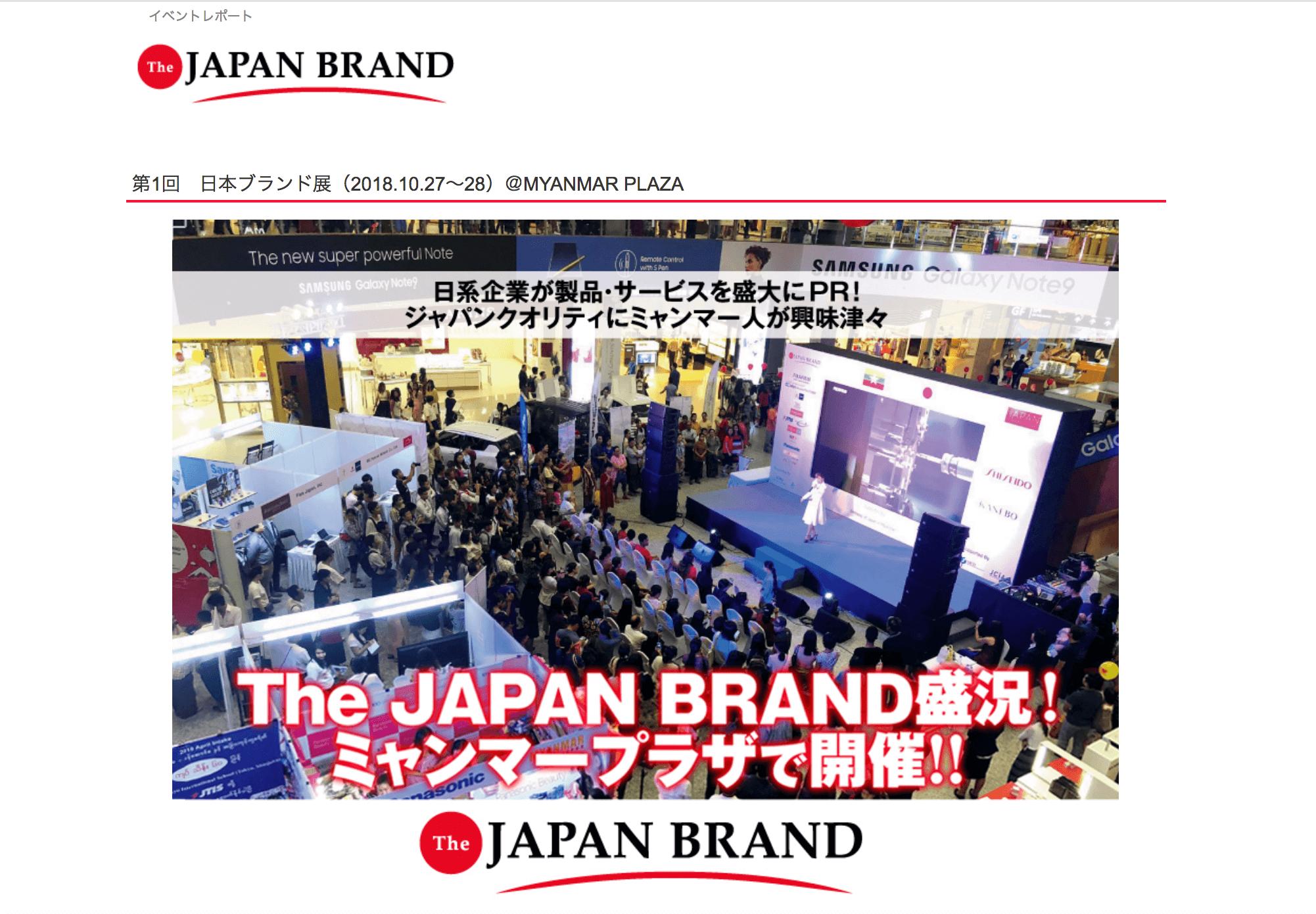 日本の製品・サービスをミャンマー人に広くPR、「The JAPAN BRAND™」が盛況