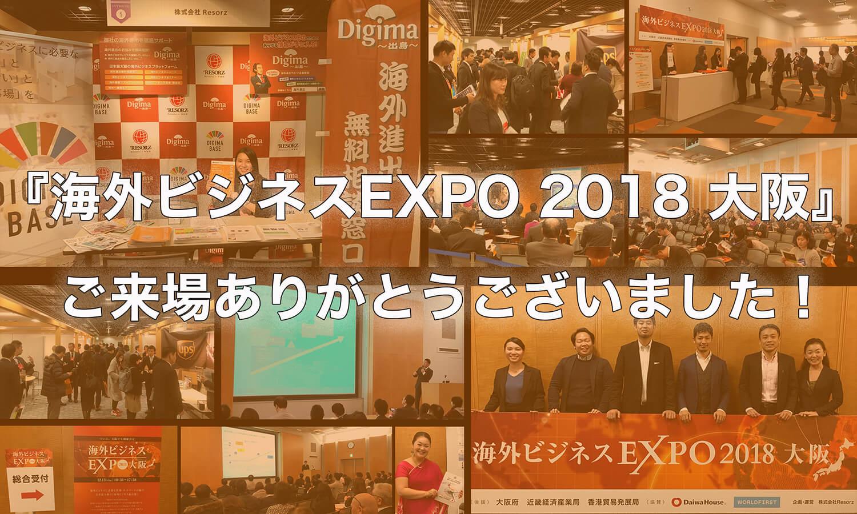 初の関西エリアで来場者673名! 『海外ビジネスEXPO2018 大阪』開催報告
