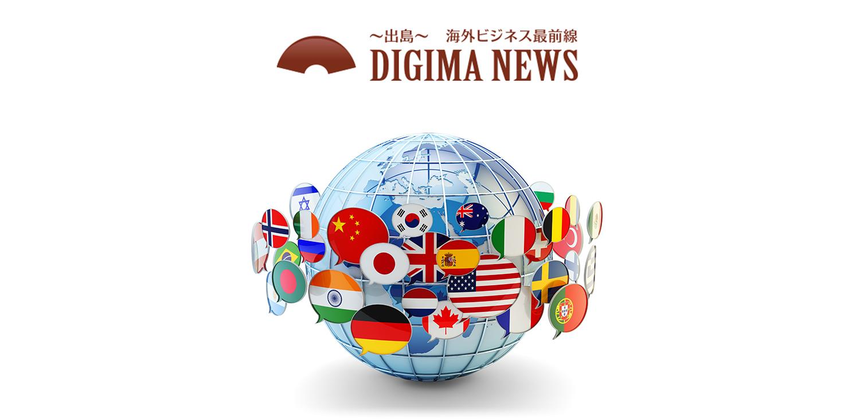 2019年も『DIGIMA NEWS』を宜しくお願い致します