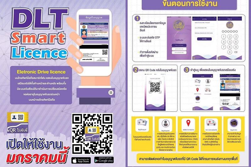 スマホで運転免許証を携帯? タイ陸運局が電子運転免許アプリをリリース