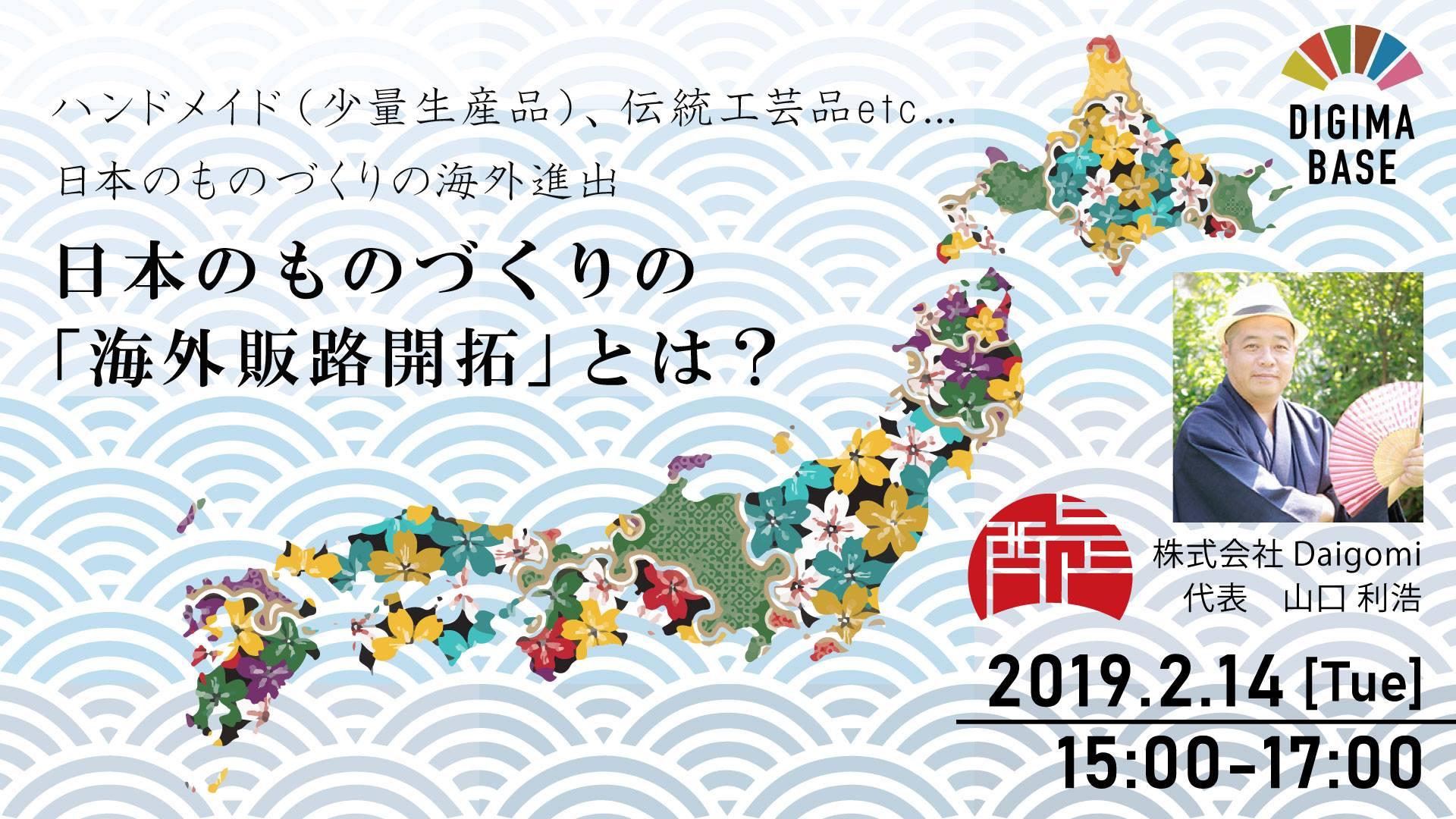 【海外ビジネスサロンセミナー】日本のものづくりの「海外販路開拓」とは?