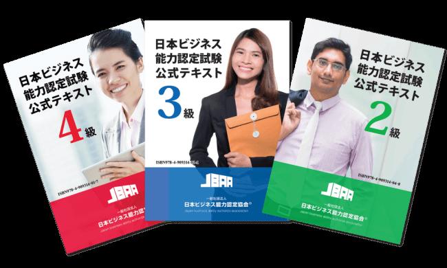 日本ビジネス能力認定試験「JBAA」をマレーシアで開始へ
