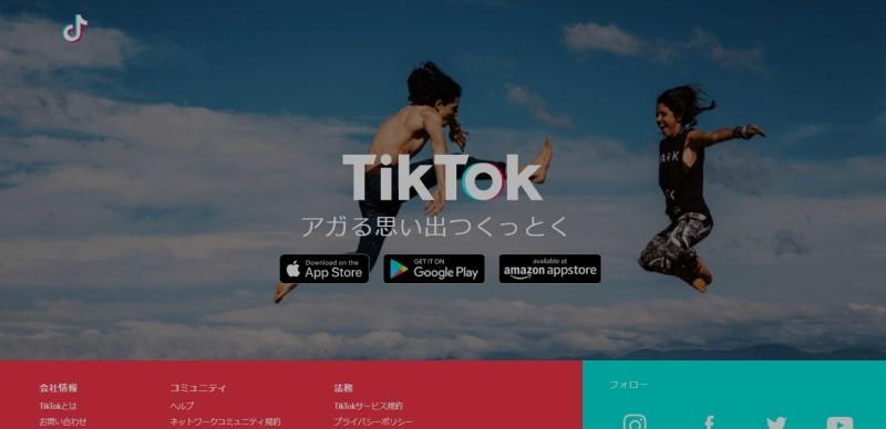 イスラエル:「個人情報が漏えいの恐れ」イスラエル企業がTikTokに脆弱性を指摘