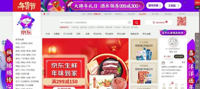 中国で大手企業のリストラが相次ぐ EC大手の京東集団は役員を10%削減へ