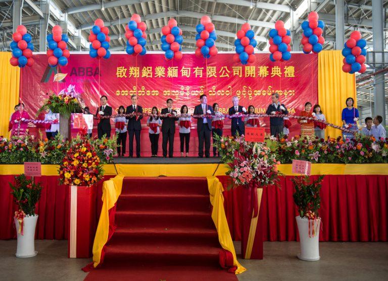 台湾のアルミメーカーがミャンマー・ティラワ経済特区に工場を開所