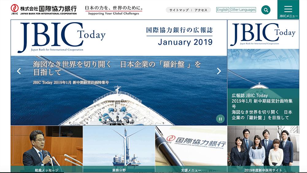 日本の「国際協力銀行」北欧・バルト地域のハイテク企業への投資ファンドを設立