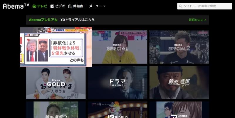 インターネットテレビ局のAbema TVがタイで視聴可能に 海外視聴可能国を増加へ