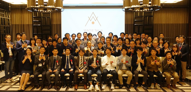 日本人起業家ネットワーク「WAOJE 」による『WAOJE Tokyo Summit』が開催