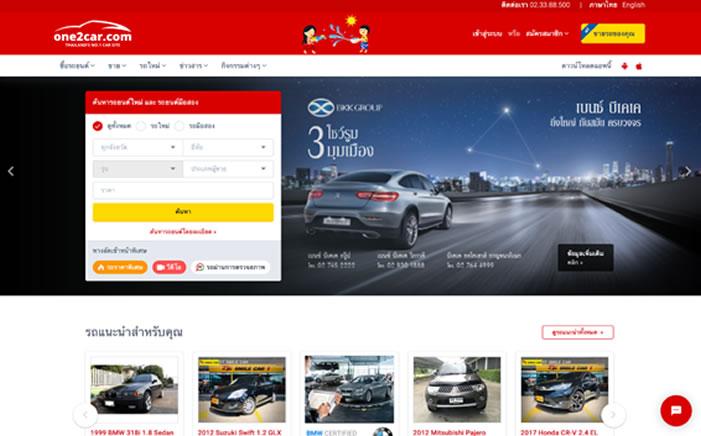 タイの中古車売買サイト「one2car」がエフ・コードのWeb接客ツールを導入