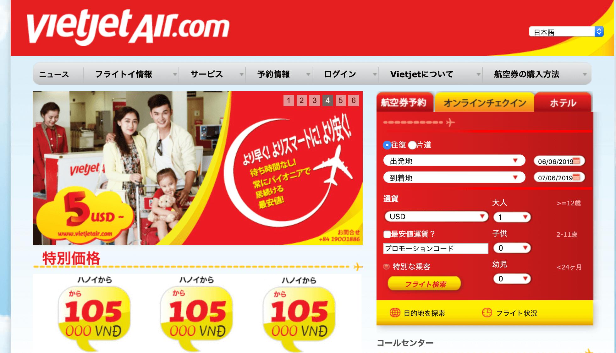 「ベトジェットエア」が日本発着路線で0VND(ベトナムドン)セールを実施