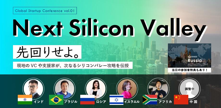 世界6ヵ国の投資家・支援者が集結! 注目の「グローバル・スタートアップカンファレンス」が開催