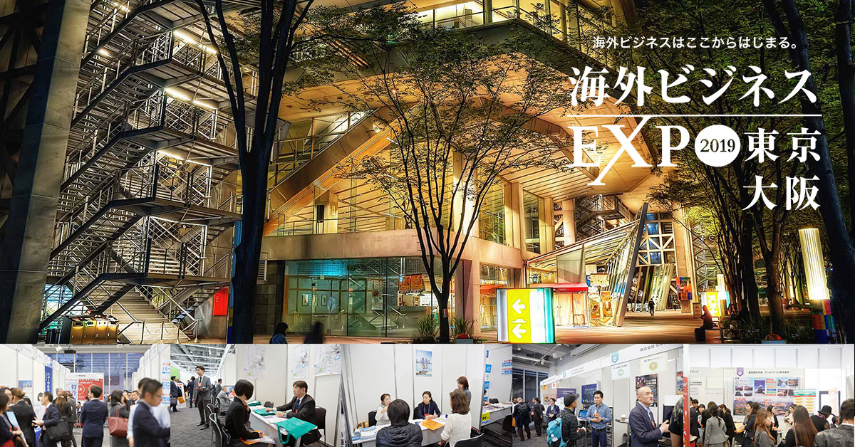 【11/14・海外ビジネス無料セミナー】アジア最大の総合不動産企業が開発する事業スペースと技術革新支援