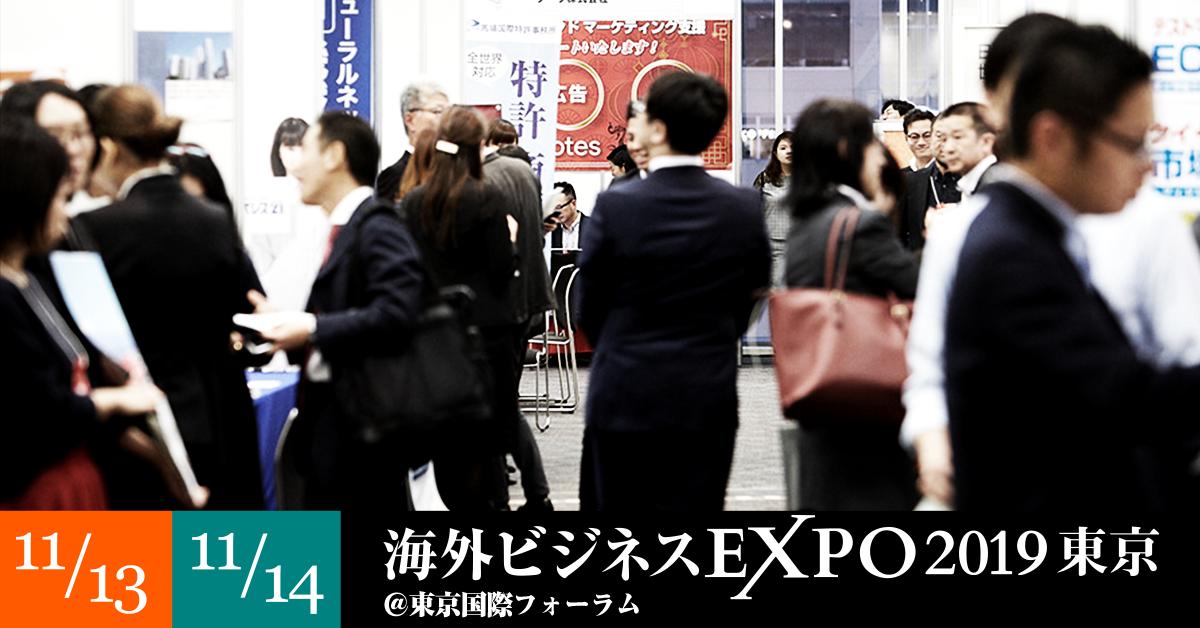 【海外ビジネス無料セミナー】貴社の海外ビジネスを加速する効果的なマーケティングリストの活用法