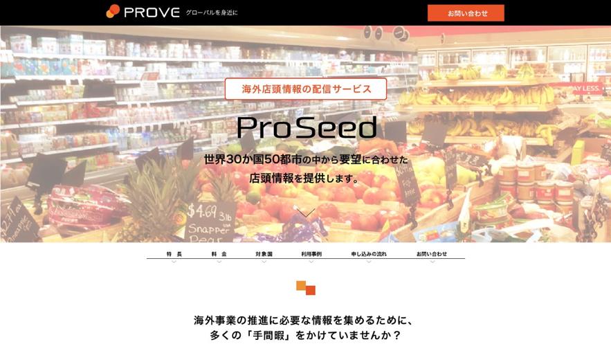 [プレスリリース]世界30ヵ国50都市の店頭情報を、タイムリーに取得できる 新サービス「ProSeed」提供開始
