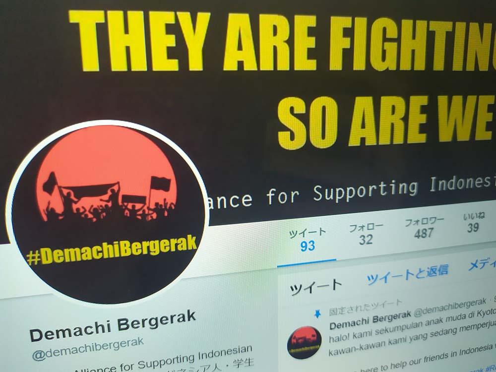 インドネシア:イ学生デモを国際発信 UI出身京大院生ら 日本から日・英語ツイート