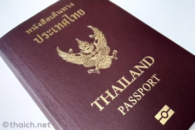 世界で影響力のあるパスポートランキングが発表 | タイ人がビザ無しで入国できるのは77ヶ国