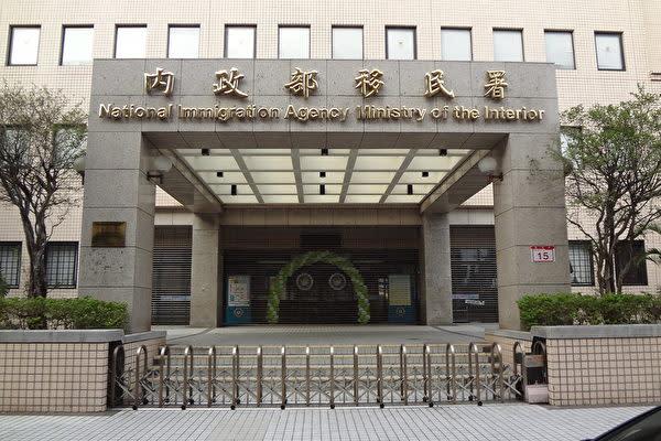 台湾入国管理局、法輪功を迫害する人物を入境拒否