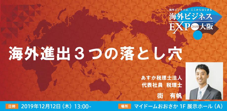 【海外ビジネス無料セミナー@EXPO大阪】海外進出3つの落とし穴