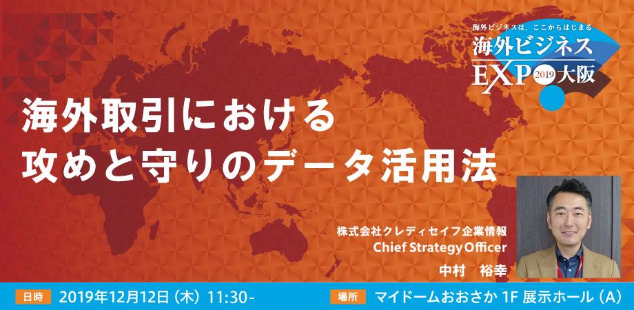 【海外ビジネス無料セミナー@EXPO大阪】海外取引における、攻めと守りのデータ活用法