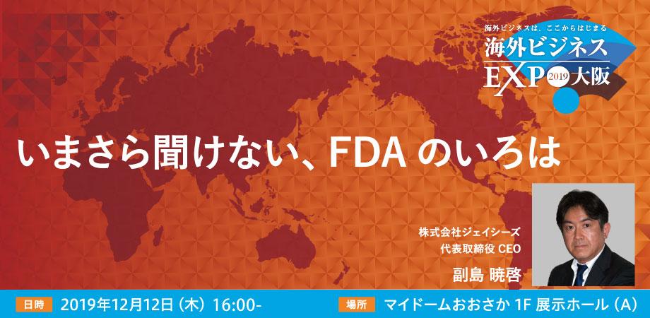 【海外ビジネス無料セミナー】いまさら聞けない、FDAのいろは