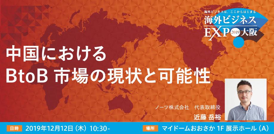 【海外ビジネス無料セミナー@EXPO大阪】中国におけるBtoB EC市場の現状と可能性