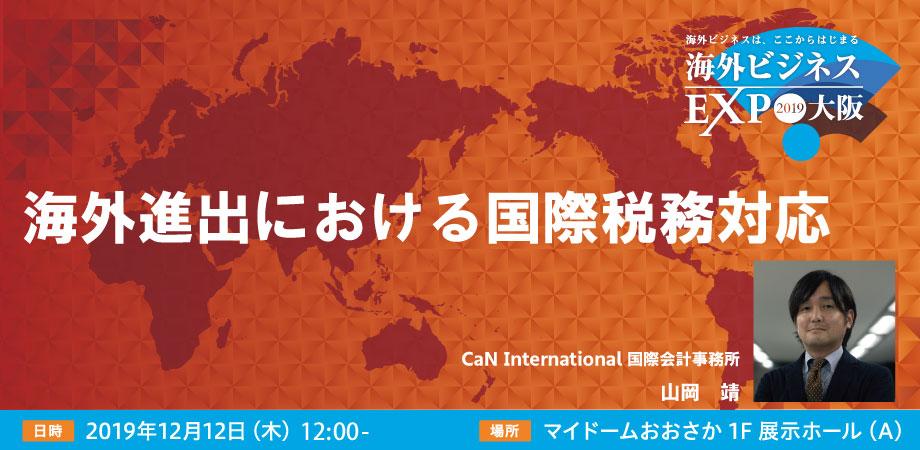 【海外ビジネス無料セミナー】海外進出における国際税務対応