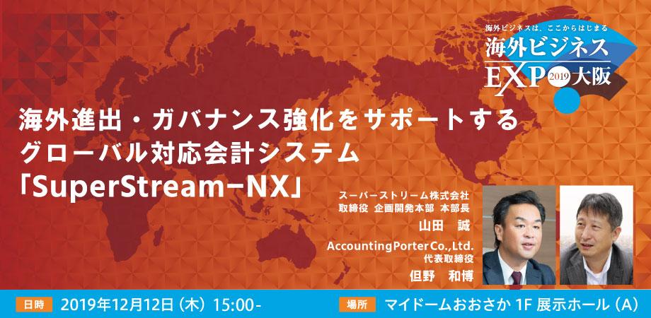 【海外ビジネス無料セミナー】海外進出・ガバナンス強化をサポートするグローバル対応会計システム「SuperStream-NX」
