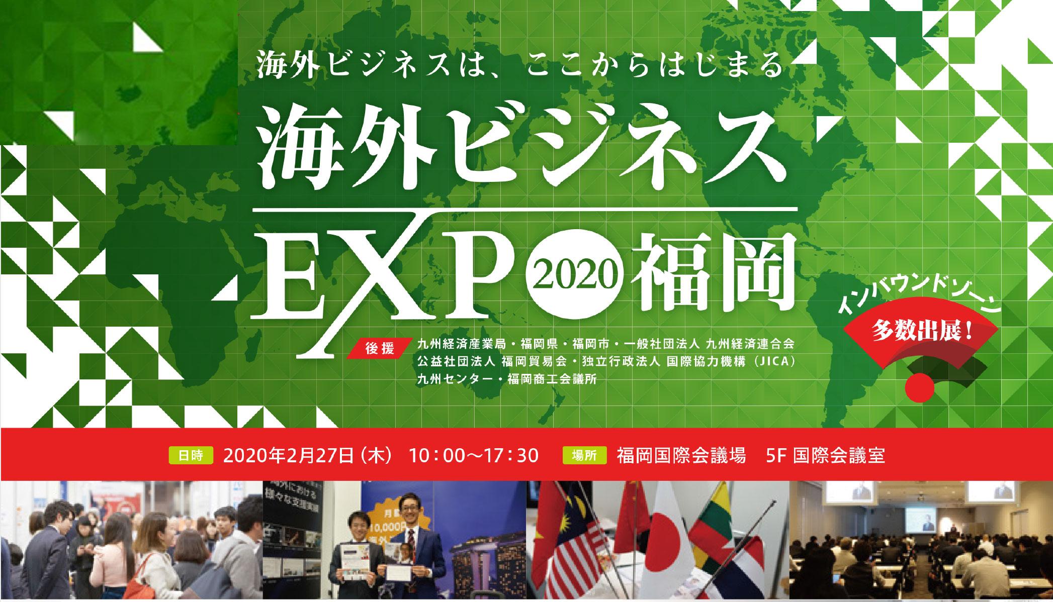 【海外ビジネス無料セミナー@EXPO福岡】越境ECで販路拡大!海外マーケットの比較とPayoneerについて