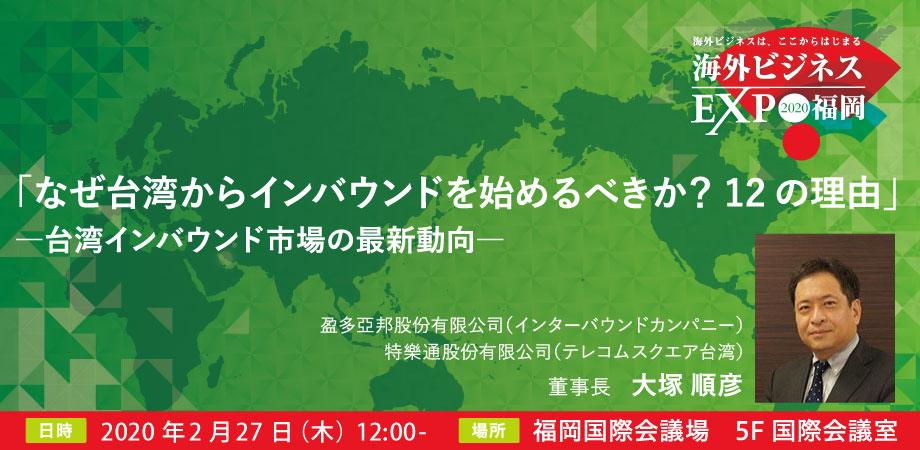 【海外ビジネス無料セミナー@EXPO福岡】「なぜ台湾からインバウンドを始めるべきか?12の理由」 ―台湾インバウンド市場の最新動向―