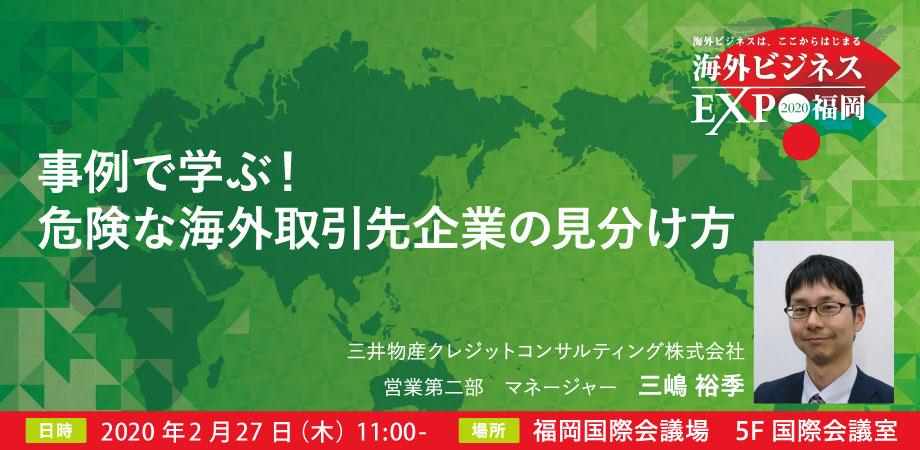【海外ビジネス無料セミナー@EXPO福岡】事例で学ぶ!危険な海外取引先企業の見分け方