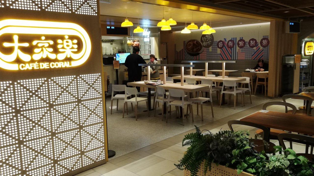 香港大家楽、夜6時半から店内飲食できず