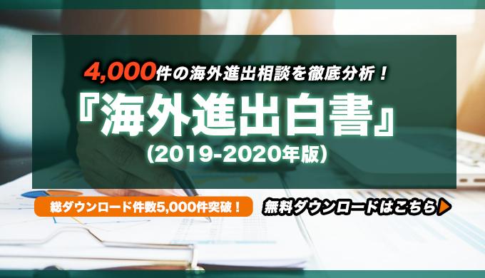 【日本企業の海外進出動向の全てが分かる】『海外進出白書(2019-2020年版 )』【無料ダウンロード】開始!