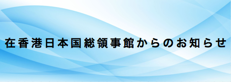 香港:香港政府の防疫措置(入境規制についての補足)